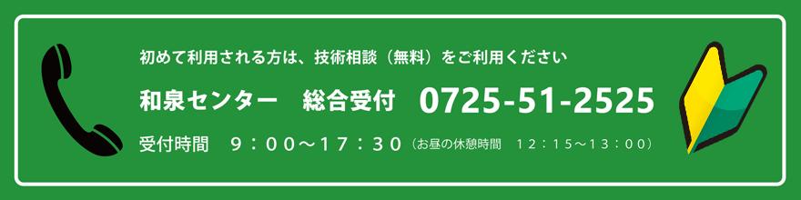 和泉センター総合受付:0725-51-2525